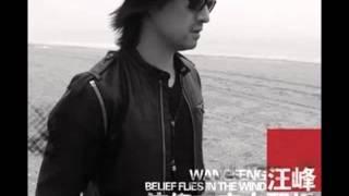 汪峰 -《信仰在空中飄揚》- 春天裡