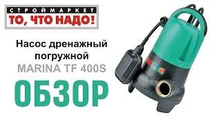 Насос дренажный погружной MARINA TF 400/S - насосы для воды купить насос Марина в Москве(Строймаркет