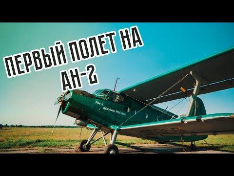 НЕ обзор на АН-2. «Кукурузник» в деле