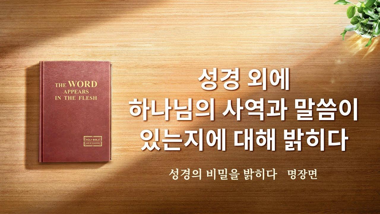 <확실한 증거―성경의 비밀을 밝히다> '성경외에 하나님의 사역과 말씀이 있는지'에 대해 밝히다
