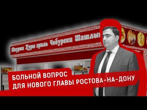 БОЛЬНОЙ ВОПРОС ДЛЯ НОВОГО ГЛАВЫ РОСТОВА-НА-ДОНУ | Журналистские расследования Евгения Михайлова