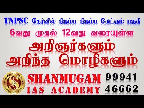 6th to 12th வரையுள்ள அறிஞர்களும் அறிந்த மொழிகளும் || Shanmugam IAS Academy