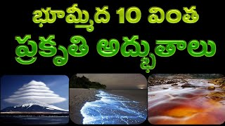 10 Natural Science Phenomenon That Can't Be Explained | Unsolved Mysteries | Unknown Facts Telugu