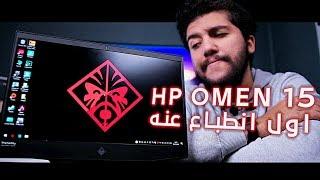 HP Omen 15 | لاب توب جيمنج مع شاشة 144hz !!