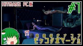 【HITMAN 2】サナコフの暗殺日和‐Nightcall暗殺チャレンジ攻略('ω')【ゆっくり実況】#1