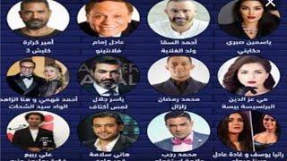 مواعيد عرض مسلسلات رمضان 2019- علي القنوات + الساعه كام
