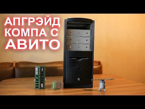 Апгрэйд, Ремонт Компьютера с АВИТО за 2000р