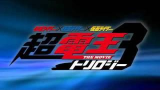 映画『超電王トリロジー』特報 松本若菜 検索動画 12