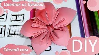 DIY - Цветок из бумаги. Поделка своими руками. Легко и просто.