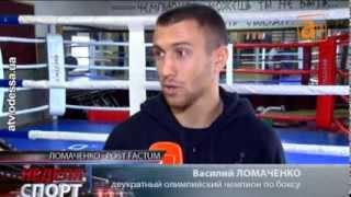 Василий Ломаченко о дебюте на профи ринге
