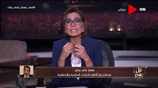 كل يوم - هاني رسلان: موقف السودان تغير بخصوص سد النهضة