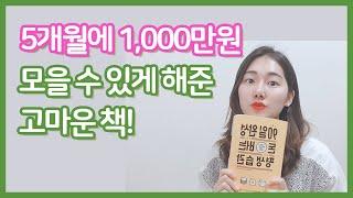 [재테크책 추천리뷰] 90일완성 돈버는 평생습관