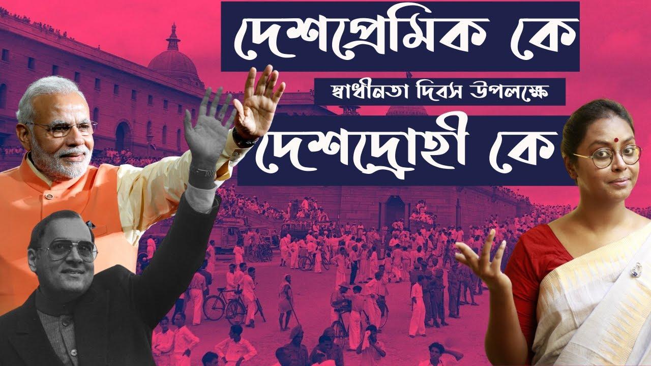 উগ্র জাতীয়বাদ বলে কিছু হয়? । Is Jingoism applicable in Indian Context? | Independence Day 2020 Ep- 2