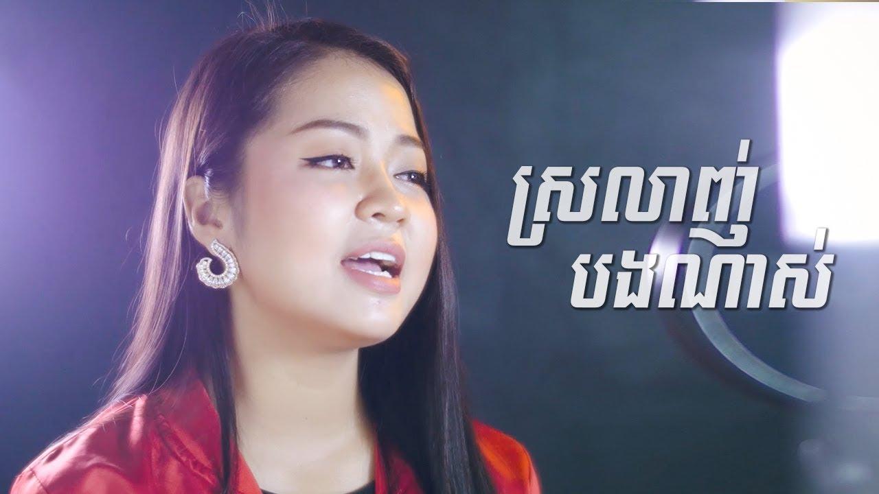 ស្រលាញ់បងណាស់ - ទៀង សុផានី, Srolanh Bong Nas - Teang Sophany | Cover