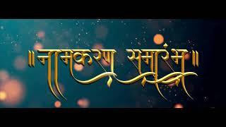 Naming Ceremony Invitation| Marathi |