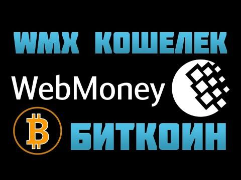 Биткоин на ВебМани (WMX кошелек): как пополнить, вывести, купить, обменять Bitcoin на WebMoney