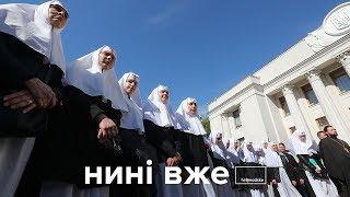 Що робитиме Московський патріархат у складі нової автокефальної церкви / Нині вже