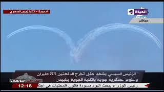 الطائرات ترسم ''قلب'' فى سماء أثناء حضور الرئيس السيسى حفل تخريج الدفعة 83 من طلبة القوات الجوية
