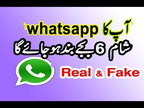 whatsapp latest news kal 6 bajay whatsapp band ho raha hai ( Real or