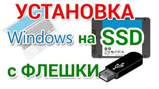 Как установить Windows 10 на SSD с флешки смотреть онлайн в хорошем качестве бесплатно - VIDEOOO