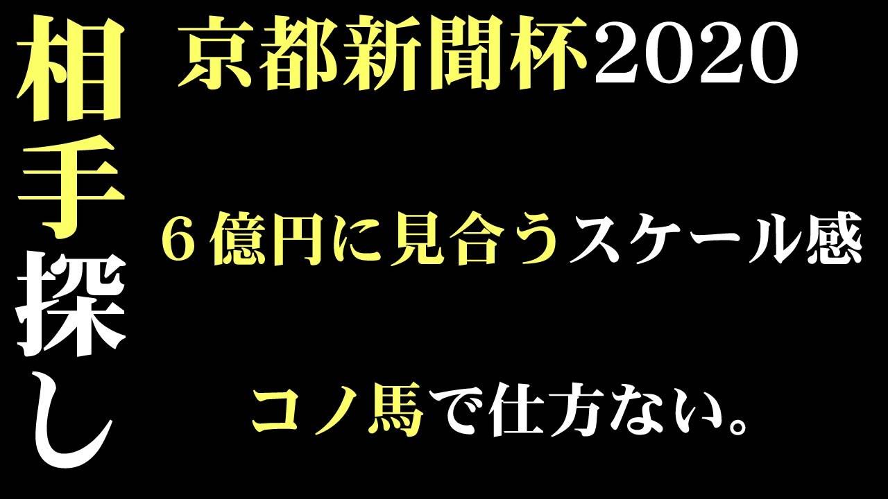 杯 京都 2020 新聞 【京都新聞杯】2020出走予定馬 1週前注目馬考察