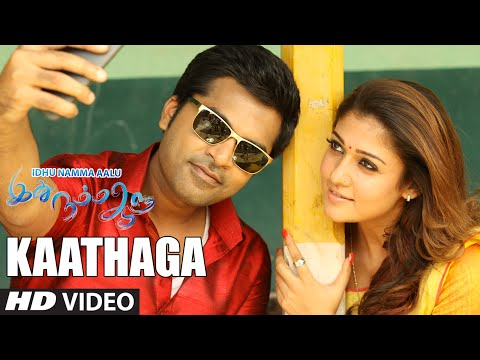 Kaathaga Video Song || Idhu Namma Aalu ||...