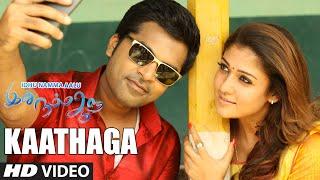 Kaathaga Video Song || Idhu Namma Aalu || T R Silambarasan ,Nayantara,Andrea, Kuralarasan T.R