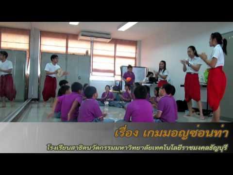 วิจัยในชั้นเรียน การศึกษาภาษาท่านาฏศิลป์ไทย โดยวิธีการสอนแบบเกมการศึกษา(เกมมอญซ่อนท่า)
