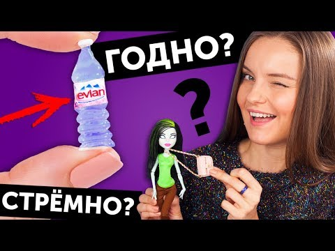 BOTTLES OF WATER FOR DOLLS🌟Good or bad? #21: Checking goods from AliExpress | Shopping | Haul