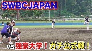 SWBC JAPANが大学軟式野球部の大会に緊急参戦!大人vs学生の最強トーナメント! thumbnail