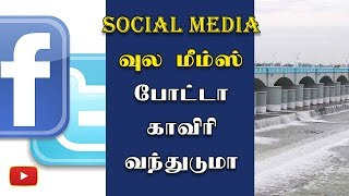 Social Media-வுல மீம்ஸ் போட்ட காவிரி வந்துடுமா - Cauvery   Facebook   Twitter   Karnataka