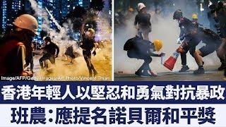 「反抗極權獨裁」香港年輕人為所有人上了一課|新唐人亞太電視|20190910