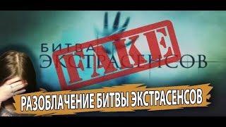 Разоблачение Битвы Экстрасенсов. Идущие к чёрту. Пропаганда мракобесов в России