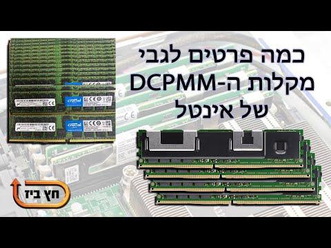 כמה פרטים לגבי זכרון לשרתים ו-DCPMM של אינטל