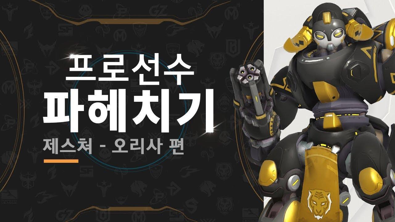 (자막 ON) 프로선수 파헤치기 : 제스쳐 - 오리사 편ㅣ오버워치 리그 2020 시즌