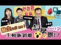 新聞放輕鬆-專訪 志東醫生 談《主動脈剝離》