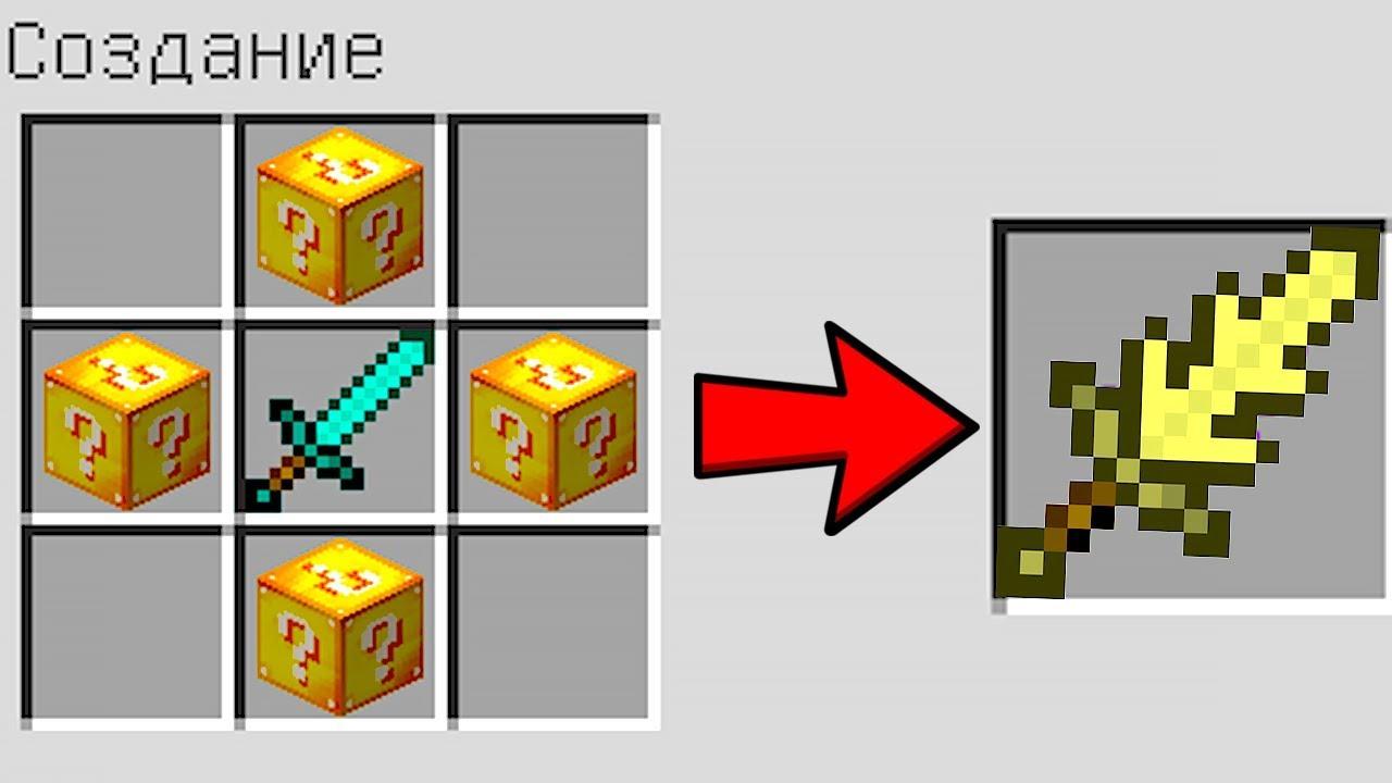 как сделать лаки блоки в майнкрафте #8