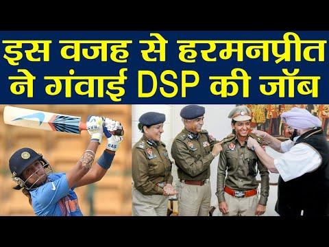 Harmanpreet Kaur Loses DSP Rank due to Fake Graduation Degree|वनइंडिया हिंदी