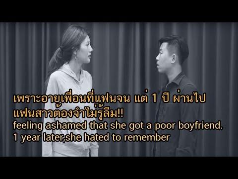 เพราะอายเพื่อนที่แฟนจน แต่ 1 ปี ผ่านไป แฟนสาวต้องจำไม่รู้ลืม!!