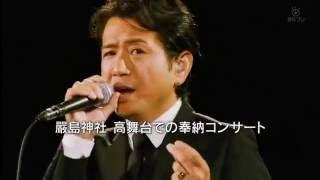 厳島神社奉納コンサートSP 2016年9月23日放送 一部BGMがカット編集され...