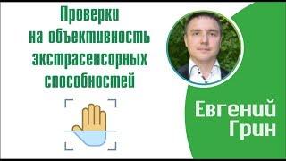 Евгений Грин - Проверки на объективность экстрасенсорных способностей