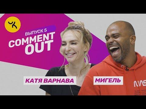 Comment Out #5 / Мигель х Катя Варнава - Простые вкусные домашние видео рецепты блюд