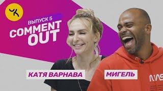 Download Comment Out #5 / Мигель х Катя Варнава Mp3 and Videos