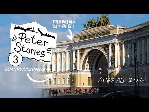 Peter Stories / Прогулки по Питеру 2016/ Импрессионисты /Главный штаб/3 часть