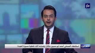 استشهاد الصحفي أحمد أبو حسين متأثراُ بإصابته أثناء تغطية مسيرة العودة - (25-4-2018)