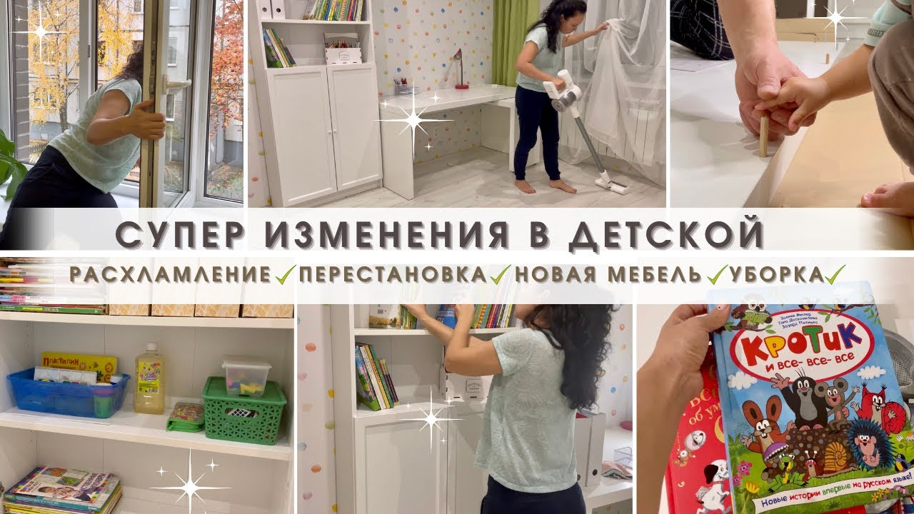 Детская комната🧸: расхламление, уборка, перестановка, новая мебель Икеа. Розыгрыш Росмэн 🎉