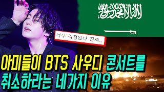 [K-POP NEWS] Why do Army want BTS to cancel their concert in Saudi Arabia?