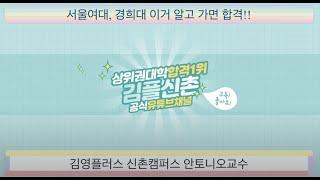 김영편입 김영플러스 신촌캠퍼스 논리 안토니오교수 서울여…