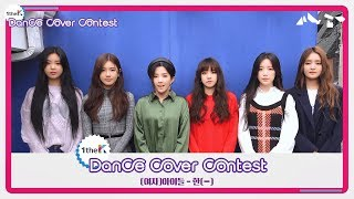 Winners of (G)I-DLE((여자)아이들) 'HANN (Alone)(한(一))' Choreography Cover Contest
