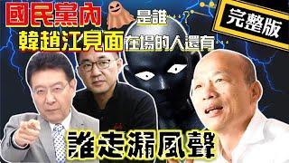 【正常發揮PiMW】20210204 擋韓國瑜復出? 「藍營內鬼」亂入破「韓趙聯盟」... 完整版